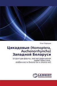 Tsikadovye (Homoptera, Auchenorrhyncha) Zapadnoy Belarusi