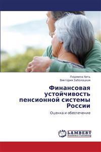 Finansovaya Ustoychivost' Pensionnoy Sistemy Rossii