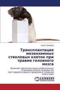 Transplantatsiya Mezenkhimnykh Stvolovykh Kletok Pri Travme Golovnogo Mozga