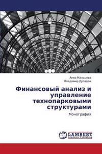 Finansovyy Analiz I Upravlenie Tekhnoparkovymi Strukturami