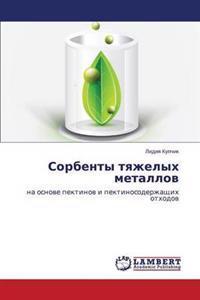 Sorbenty Tyazhelykh Metallov