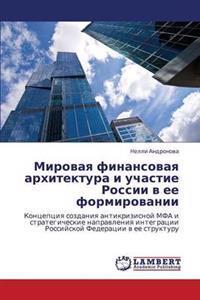 Mirovaya Finansovaya Arkhitektura I Uchastie Rossii V Ee Formirovanii