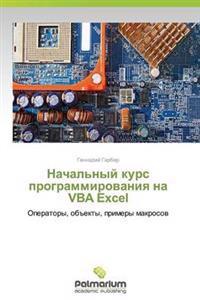 Nachal'nyy Kurs Programmirovaniya Na VBA Excel