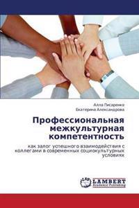 Professional'naya Mezhkul'turnaya Kompetentnost'