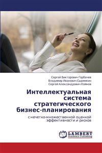 Intellektual'naya Sistema Strategicheskogo Biznes-Planirovaniya