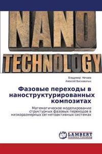 Fazovye Perekhody V Nanostrukturirovannykh Kompozitakh