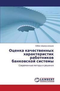 Otsenka Kachestvennykh Kharakteristik Rabotnikov Bankovskoy Sistemy
