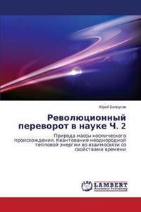 Revolyutsionnyy Perevorot V Nauke Ch. 2
