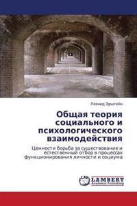 Obshchaya Teoriya Sotsial'nogo I Psikhologicheskogo Vzaimodeystviya