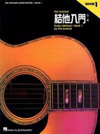 Hal Leonard Guitar Method Book 1: Chinese Edition Book Only