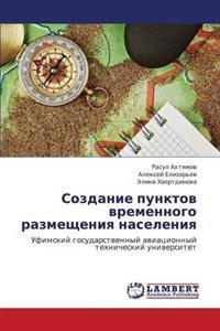 Sozdanie Punktov Vremennogo Razmeshcheniya Naseleniya
