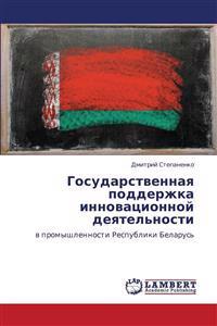 Gosudarstvennaya Podderzhka Innovatsionnoy Deyatel'nosti