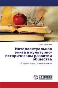 Intellektual'naya Elita V Kul'turno-Istoricheskom Razvitii Obshchestva