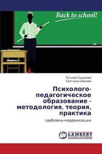 Psikhologo-Pedagogicheskoe Obrazovanie - Metodologiya, Teoriya, Praktika