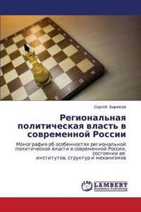 Regional'naya Politicheskaya Vlast' V Sovremennoy Rossii