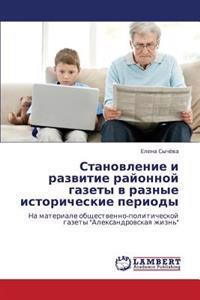 Stanovlenie I Razvitie Rayonnoy Gazety V Raznye Istoricheskie Periody