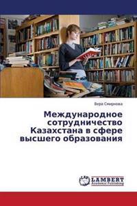 Mezhdunarodnoe Sotrudnichestvo Kazakhstana V Sfere Vysshego Obrazovaniya