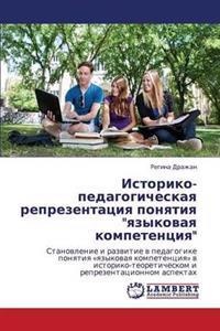 Istoriko-Pedagogicheskaya Reprezentatsiya Ponyatiya Yazykovaya Kompetentsiya
