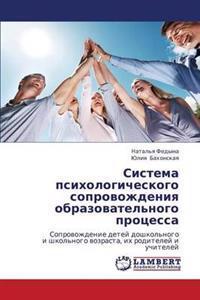 Sistema Psikhologicheskogo Soprovozhdeniya Obrazovatel'nogo Protsessa