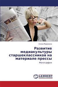 Razvitie Mediakul'tury Starsheklassnikov Na Materiale Pressy