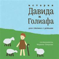 The Story of David and Goliath: Reading with Children (Russian)