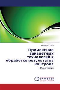 Primenenie Veyvletnykh Tekhnologiy K Obrabotke Rezul'tatov Kontrolya