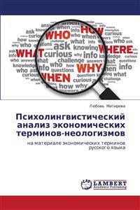 Psikholingvisticheskiy Analiz Ekonomicheskikh Terminov-Neologizmov