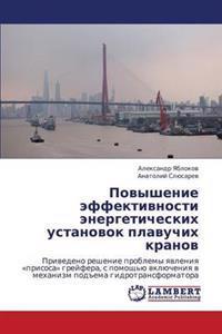 Povyshenie Effektivnosti Energeticheskikh Ustanovok Plavuchikh Kranov
