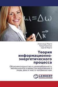 Teoriya Informatsionno-Energeticheskogo Protsessa