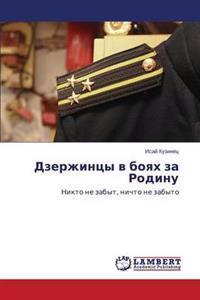 Dzerzhintsy V Boyakh Za Rodinu