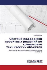 Sistema Podderzhki Proektnykh Resheniy Po Komponovke Tekhnicheskikh Obektov