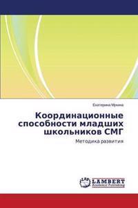 Koordinatsionnye Sposobnosti Mladshikh Shkol'nikov Smg