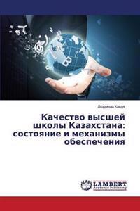 Kachestvo Vysshey Shkoly Kazakhstana