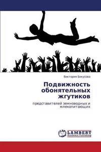 Podvizhnost' Obonyatel'nykh Zhgutikov