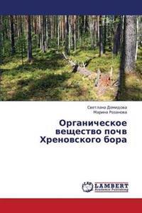 Organicheskoe Veshchestvo Pochv Khrenovskogo Bora