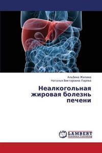 Nealkogol'naya Zhirovaya Bolezn' Pecheni