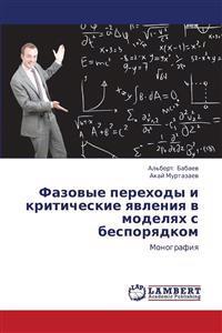 Fazovye Perekhody I Kriticheskie Yavleniya V Modelyakh S Besporyadkom