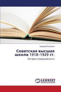 Sovetskaya Vysshaya Shkola 1918-1929 Gg.