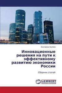 Innovatsionnye Resheniya Na Puti K Effektivnomu Razvitiyu Ekonomiki Rossii