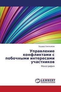 Upravlenie Konfliktami S Pobochnymi Interesami Uchastnikov