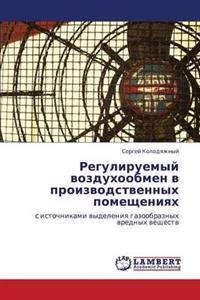 Reguliruemyy Vozdukhoobmen V Proizvodstvennykh Pomeshcheniyakh