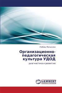 Organizatsionno-Pedagogicheskaya Kul'tura Udod