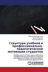 Ctruktura Uchebnoy I Professional'no-Pedagogicheskoy Motivatsii Studentov