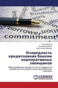 Ocherednost' Kreditovaniya Bankom Korporativnykh Zaemshchikov