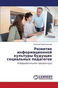 Razvitie Informatsionnoy Kul'tury Budushchikh Sotsial'nykh Pedagogov