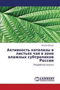 Aktivnost' Katalazy V List'yakh Chaya V Zone Vlazhnykh Subtropikov Rossii