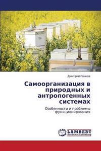 Samoorganizatsiya V Prirodnykh I Antropogennykh Sistemakh