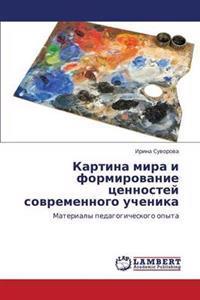 Kartina Mira I Formirovanie Tsennostey Sovremennogo Uchenika