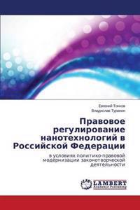 Pravovoe Regulirovanie Nanotekhnologiy V Rossiyskoy Federatsii