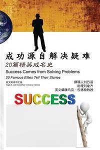 Success Comes from Solving Problems: 20 Famous Elites Tell Their Stories (English and Simplified Chinese Edition)